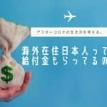 海外在住の日本人って給付金もらってるの?