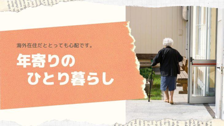 年寄りのひとり暮らし