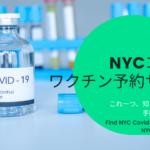 NYCコロナワクチン予約サイト